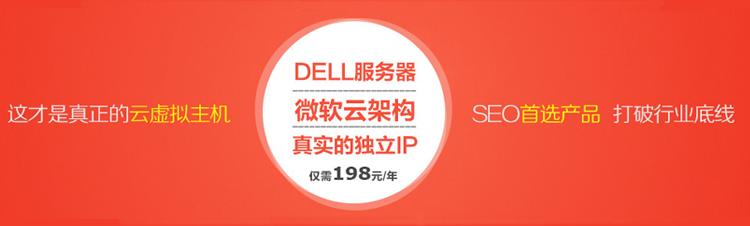 独立IP虚拟主机仅需198元/年
