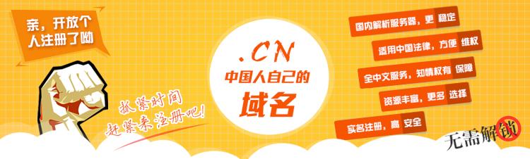 .CN域名开放注册!